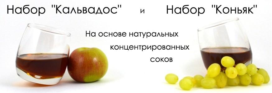"""Наборы """"Коньяк"""" и """"Кальвадос"""""""