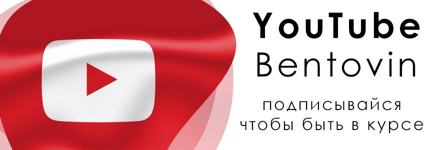 YouTube канал bentovin
